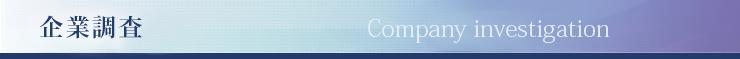 企業調査 | 矢野経済信息諮詢(上海)有限公司